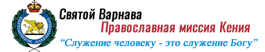 St Barnabas Orthodox Orphanage and School Logo
